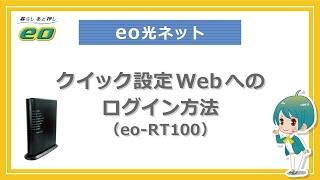 eo光多機能ルーター(eo-RT100)クイック設定Webへのログイン方法 screenshot 5