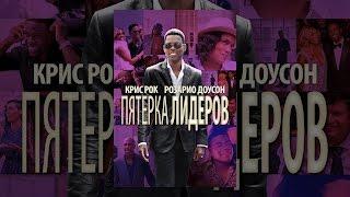Top Five - Пятерка Лидеров (с субтитрами)