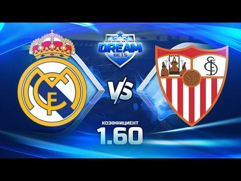 Реал Мадрид - Севилья: прогноз на матч 18 января 2020 года. Будет ли сенсация в матче?