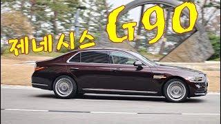 제네시스 G90 시승기, 자린고비 깡패의 디자인 풀체인지