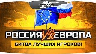 РОССИЯ против ЕВРОПЫ! ● Битва лучших игроков World Of Tanks!