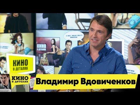Владимир Вдовиченков | Кино в деталях 10.09.2019