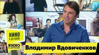 Владимир Вдовиченков   Кино в деталях 10.09.2019