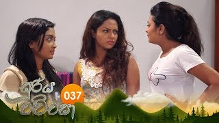 Sooriya Wachchasa | Episode 37 - (2018-10-15) | ITN Thumbnail