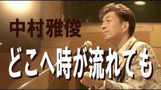 「どこへ時が流れても」中村雅俊 cover HARU
