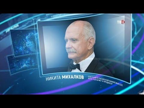 Никита Михалков. Право