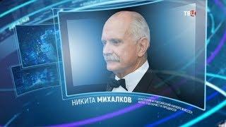 Никита Михалков. Право знать!