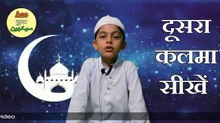 2nd Second kalima | Dusra kalima seekhen | by hanzalah