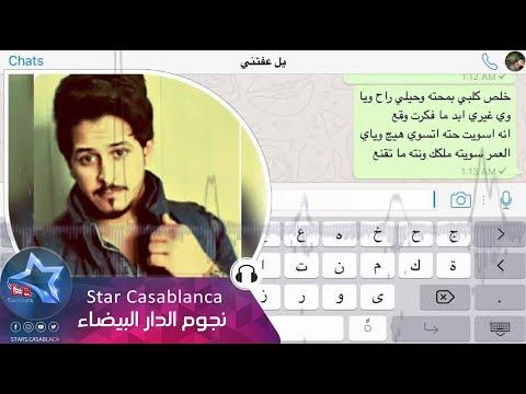 اغنية محمد رافع بل عفتني مجبور 2016 كاملة MP3 + HD / Mohammed Raf3 - Majbor