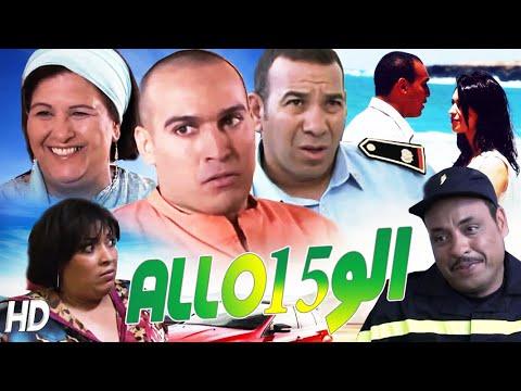 Film Allo 15 فيلم مغربي الـــو