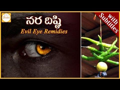 Remedies and Prevention of Nara Dishti | Drishti Problems | Indian Superstions | Bhakti mp3