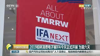 [中国财经报道]2019柏林消费电子展IFA今天正式开展 为期六天| CCTV财经