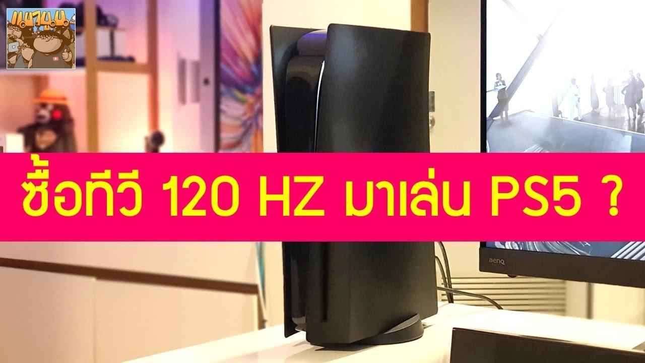 PS5 ซื้อทีวี 120 HZ มาเล่นเกม 120 FPS ดีมั้ย หรือว่า 60 HZ ก็พอแล้ว ?