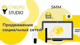 Продвижение социальных сетей Cyborg Studio
