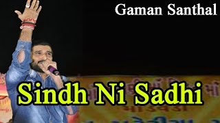 Gaman Santhal LIVE 2015 |