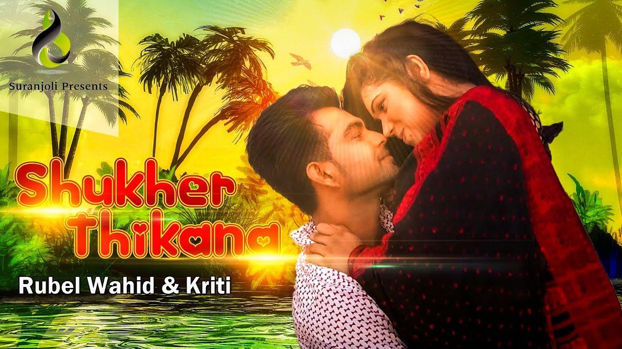 Download Shukher Thikana   Rubel Wahid   Nusrat Kriti   Mollik Sumon   Tanisha   New Music Video