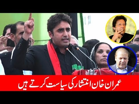 Chairman PPP Addresses Jalsaa In Peshawar | 22 Oct 2017 | 24 News
