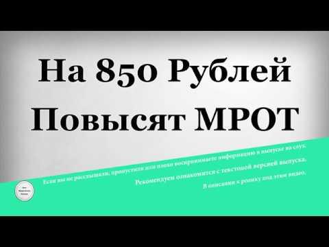 На 850 Рублей Повысят МРОТ