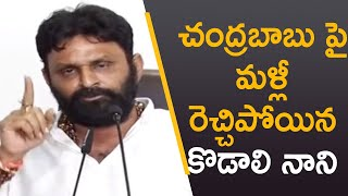 Minister Kodali Nani Aggressive Comments On Chandrababu Naidu | AP Politics | YCP Vs TDP | MangoNews