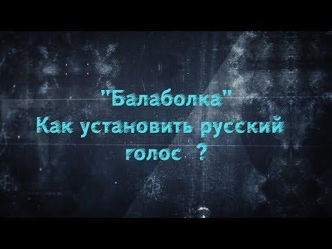 Балаболка- Как установить русский голос (озвучка Ivona Voice)