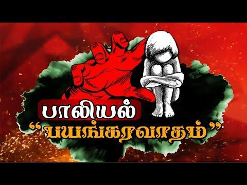 பொள்ளாச்சி பாலியல் பயங்கரவாதம்...