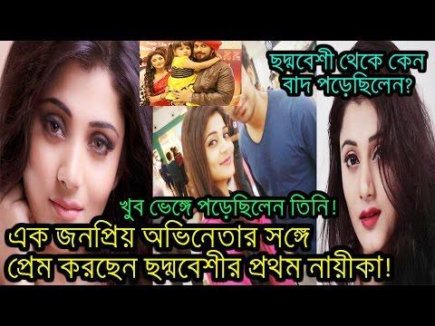 এক জনপ্রিয় অভিনেতার সঙ্গে প্রেম করছেন 'ছদ্মবেশী'র প্রথম নায়িকা zee bangla serial chaddobeshi serial