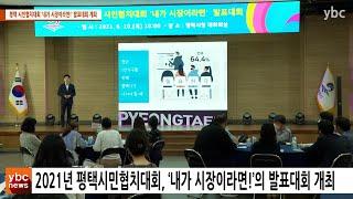 [ybcnews/와이비씨뉴스] 0611경기지역 뉴스