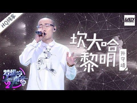 [ 纯享版 ] 孙守靖《坎大哈黎明》《梦想的声音2》EP.11 20171112 /浙江卫视官方HD/