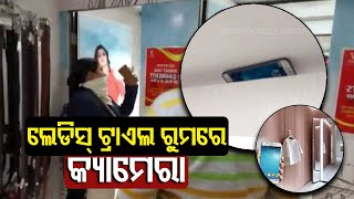 Youth Arrested For Taking Pictures Of Girl In Trial Room In Keonjhar Mall