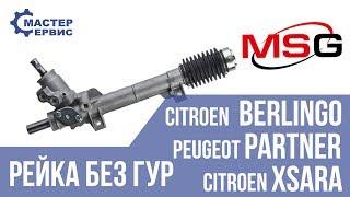 Рулевая рейка с ГУР Citroen Berlingo, Citroen Xsara, Peugeot Partner CI 205
