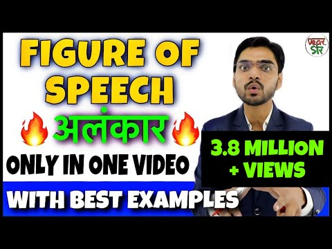 Figure Of Speech In English Grammar In Hindi | Figure Of Speech Trick | Figure Of Speech In English