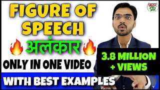 Figure of Speech in English Grammar in Hindi | Figure of Speech Trick | Figure of Speech in English
