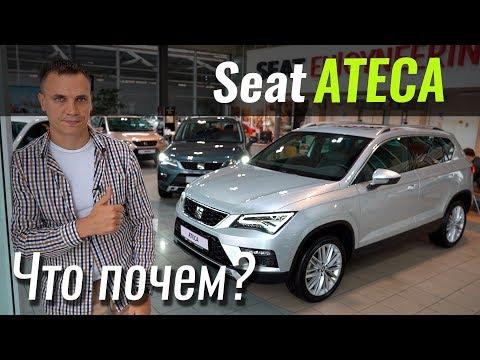 Seat Ateca - временно убийца KIA Sportage! Сеат Атека в ЧтоПочем s09e07