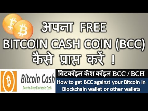 download जानिये, अपना BITCOIN CASH कैसे प�राप�त करें ! Learn How to get Bitcoin Cash and its Wallet