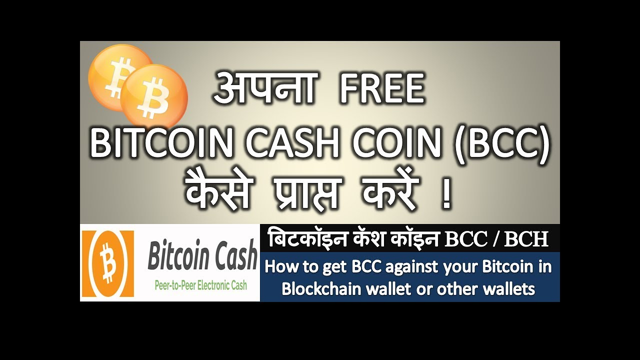 bitcoin cash bitcoin cash learn how to get bitcoin cash and its wallet ccuart Gallery