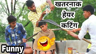 Must watch | Hair cutting very funny video | desi village boy | full comedy video..