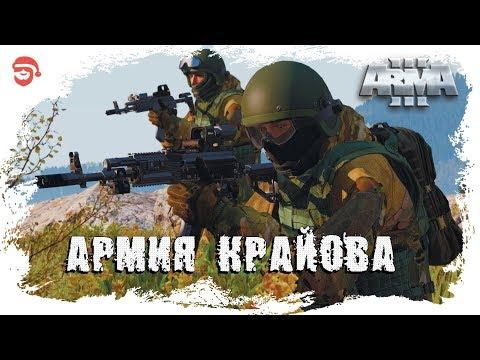 Армия Крайова [Arma