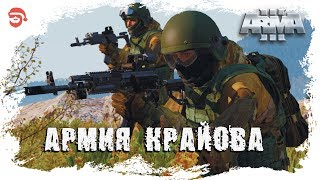 Армия Крайова Arma 3