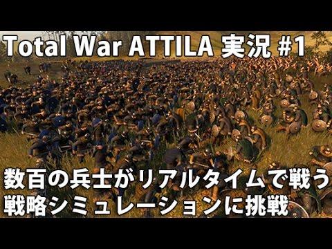 数百の兵士がリアルタイムで戦う戦略シミュレーションに挑戦 【Total War   ATTILA 実況 #1】