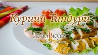 Курица Тандури (Tandoori chicken) - видео-рецепт - Дело Вкуса