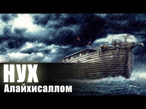 НУҲ АЛАЙҲИССАЛЛОМ   Кема қурган Пайғамбар