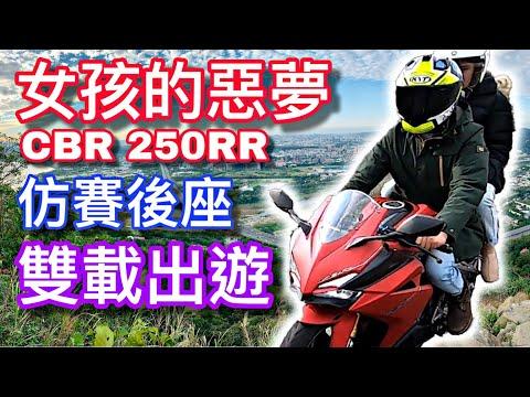 培你騎車#7  女孩們的惡夢 仿賽車後座 ! ►CBR 250RR 雙載旅行其實很簡單 【活力培根】Yamaha Force 155日誌