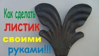 Самодельный листик.Художественная ковка.(В этом видео показано как можно своими руками сделать самодельный кованый листик.Кованый листик,раститель..., 2016-07-10T04:00:00.000Z)