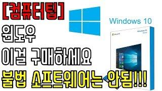 [컴퓨터팁] 윈도우 이걸 구매하시면 됩니다~! - 여러…