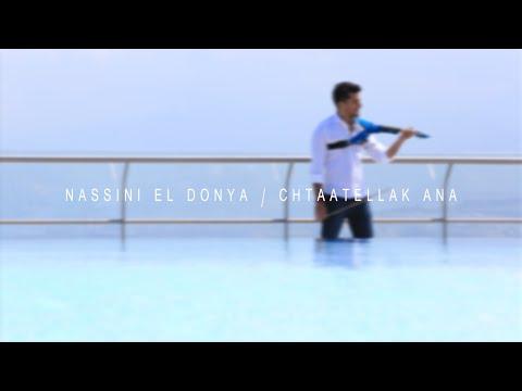 Nassini el Donya / Eshta'tellak Ana MASHUP (Ragheb Alama) - Violin Cover by Andre Soueid