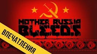 mother Russia Bleeds: смесь Hotline Miami и Double Dragon в СССР!