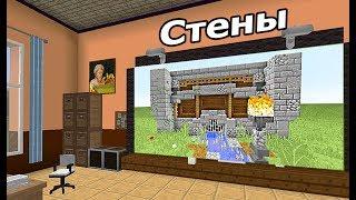 """ПЕРВАЯ МАЙНКРАФТ ШКОЛА! - Тема урока #2 """"СТЕНЫ"""""""