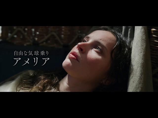 映画『イントゥ・ザ・スカイ 気球で未来を変えたふたり』予告編