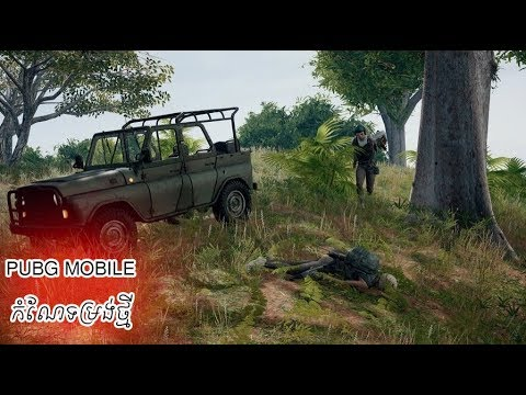 PUBG MOBILE New Update Review / GMK