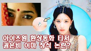 아이즈원 환상동화 MV티저, 권은비 이마 보석 논란? …